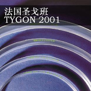 TYGON 2001 无增塑剂管