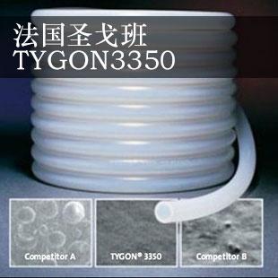 铂金硫化硅胶管 TYGON3350