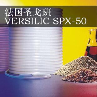 VERSILIC SPX-50 高强度硅胶管