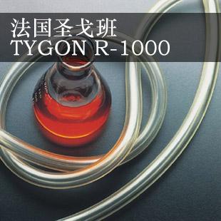 TYGON R-1000 超柔软管