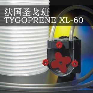 TYGOPRENE XL-60 耐弯曲蠕动泵软管