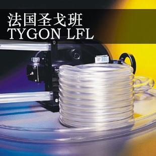 TYGON LFL 长弯曲寿命泵管